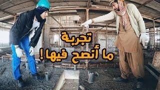 #عمر_يجرب - هل يستطيع الخليجي أن يكون عامل بناء؟