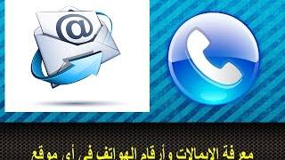 برنامج خطير لاستخراج  الإيمايلات وأرقام الهواتف المسجلة في أي موقع