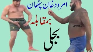 getlinkyoutube.com-Dr Bijli vs Amrood Khan Pathan Opne kabaddi match