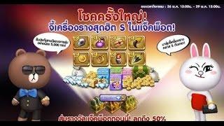 getlinkyoutube.com-Lineเกมส์เศรษฐี กิจกกรมสุ่มเเจ็กพ็อตล่าจี้s