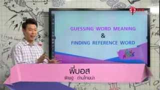 สอนศาสตร์ : ม.ปลาย : ภาษาอังกฤษ : Guessing Word & Finding Reference Word : 15