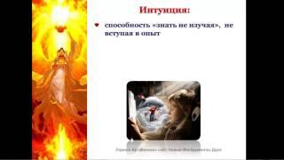 getlinkyoutube.com-Воображение + Интуиция = Выход в Новый Мир