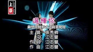 getlinkyoutube.com-張秀卿VS江志豐-選擇你(官方KTV版)