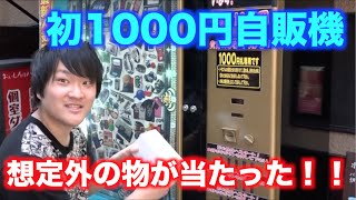 getlinkyoutube.com-弟と1000円自販機チャレンジ!!当たった物がヤバい!!