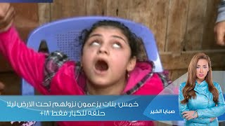 getlinkyoutube.com-صبايا الخير-ريهام سعيد| خمس  بنات يزعمون نزولهم تحت الارض ليلا (حلقه للكبار فقط +18)