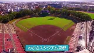 getlinkyoutube.com-わかさスタジアム京都 施設紹介