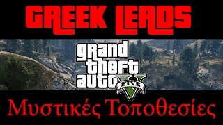 getlinkyoutube.com-Greek GTA V ONLNE 5 Μυστικές Τοποθεσίες GREEK LEADS
