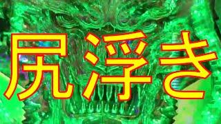 getlinkyoutube.com-パチンコ 新台 CR牙狼 魔戒ノ花 ケツ浮き!心滅リーチ緑オーラ4ラインでまさかの大当たり!ザルバ保留緑セリフで刺さった! 新台 実践 激アツ プレミア サンセイ