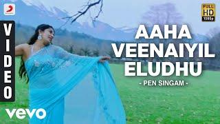 getlinkyoutube.com-Pen Singam - Adi Aadi Asaiyum Edupu Video | Udhay, Meera Jasmine