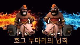 [9홀공략강의] #004 호그 두 마리의 법칙 완파의 기초 골호위 (GoHoWi) - Clash of clan