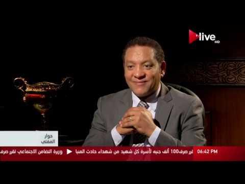 حوار المفتي .. حلقة السبت 27 مايو 2017