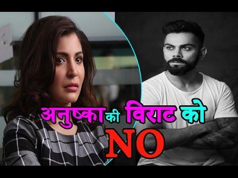 Anushka ने Virat Kohli को किया मना, विराट ने कहा OK |
