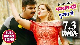 #Pawan Singh का New #Video Song   Bhagawan Badi Fursat Se   Maa Tujhe Salaam   Bhojpuri Songs 2018