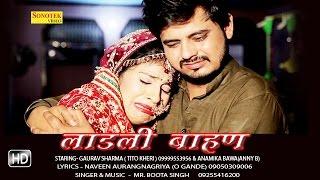 Ladli Bahan    Boota Singh, Naveen Aurangnagariya    Haryanvi New Songs    लाडली बाहण