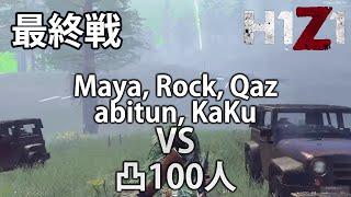 getlinkyoutube.com-【H1Z1】最終戦・5 VS 100のMaya特別モード:ゲストDNG【実況】