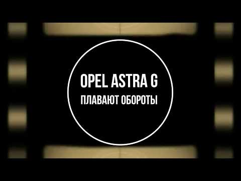 Opel Astra G 1.7 DTI плавают обороты