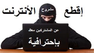 getlinkyoutube.com-الشرح 698 : اعرف من يسرق منك الوايرلس wifi و اقطع عنه الانترنت باحترافية