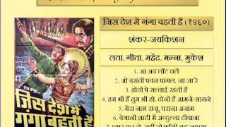 जिस देश में गंगा बहती है   Jis Desh Mein Ganga Behti Hai (1960) --- शैलेंद्र के गीत