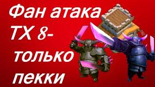 getlinkyoutube.com-Clash of Clans - ТХ 8- Фан атаки только пекками