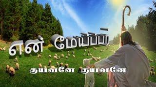 Kuyavane kuyavane tamil christian song with lyrics - குயவனே குயவனே படைப்பின் காரணனே...