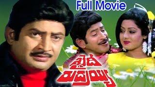 getlinkyoutube.com-Khaidi Rudraiah Full Length Telugu Movie    Krishna, Sridevi, Sharada    Ganesh Videos - DVD Rip..