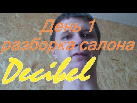 День 1 - разборка салона, шумовиброизоляция Renault Fluence - vlog by Decibel #03