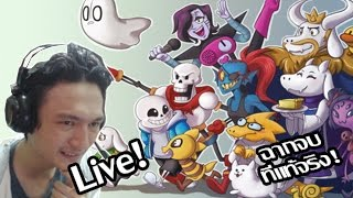 getlinkyoutube.com-Undertale Live! :-สู่ฉากจบที่แท้จริง! True Pacifist Route ;w;b!