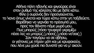 getlinkyoutube.com-Mani - Πίσω Γύρισα (ft Styl Μω,Επ,Κακοήθης) [Βίντεο Με Στίχους]