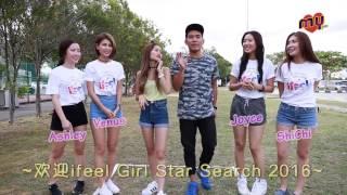 getlinkyoutube.com-MY FM I Dare You X ifeel girl Star Search 2016