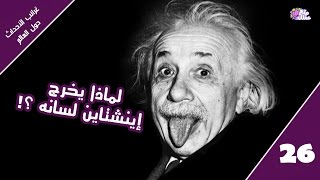 getlinkyoutube.com-لماذا يخرج إينشتاين لسانه ؟! | غرائب الأحداث والاخبار حول العالم - حلقة 26