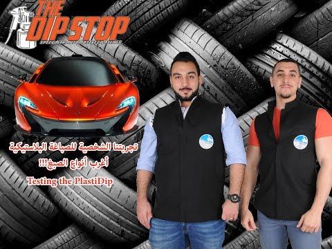 The Dipstop | PlastiDip | تغير لون السيارة بدون اثر