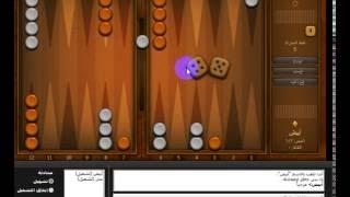 getlinkyoutube.com-شرح لعبة الطاولة اولاين