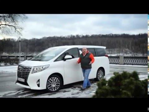 Toyota Alphard | Наши тесты