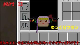 getlinkyoutube.com-【Minecraft】めっちゃグダグダなMinecraft part13 【ゆっくり実況】
