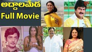 getlinkyoutube.com-Addala Meda Telugu Full Length Movie | Mohan Babu, Murali Mohan, Ambika, Geeta