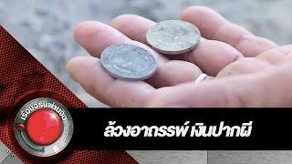 getlinkyoutube.com-ล้วงอาถรรพ์ เงินปากผี เรื่องจริงผ่านจอ