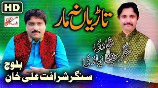 Saday Ujran Te Tariyan Na Mar►Sharafat Ali Khan Baloch►Wedding Singer Hafeez Niazi Daodkhelvi►2019
