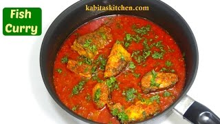 getlinkyoutube.com-Fish Curry Recipe | Rohu Fish Curry | Beginners Recipe | Easy Fish Curry | kabitaskitchen