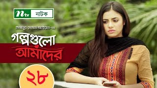 Bangla Natok   Golpogulo Amader, Episode 28   Apurba, Nadia   Directed by Mizanur Rahman Aryan