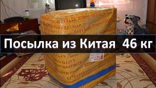 getlinkyoutube.com-Большая посылка из Китая 46 кг. Распаковка.