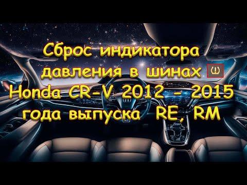 Сброс индикатора давления в шинах Honda CR-V года выпуска RE, RM