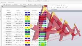 getlinkyoutube.com-التنسيق الشرطي اكسس | conditional formatting | قناة A-Soft التعليمية