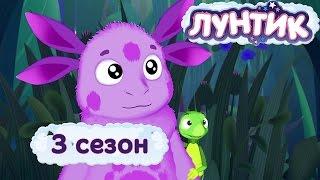 getlinkyoutube.com-Лунтик -  3 сезон (Лунтик в HD)