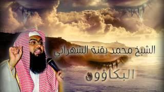 getlinkyoutube.com-البكاؤون;احسن مقطع سمعته;للشيخ محمد بقنة الشهراني