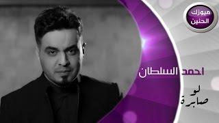 getlinkyoutube.com-احمد السلطان -  لو صابرة (فيديو كليب) | 2015