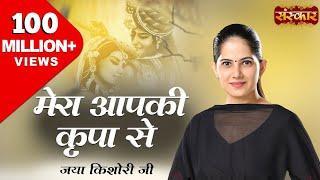 getlinkyoutube.com-Mera Aap Ki Kripa Se | Mahara Khatu Ra Shyam | Jaya Kishori Ji