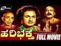 Hari Bhaktha -- ಹರಿ ಭಕ್ತ|Kannada Full HD Movie|FEAT.Dr Rajkumar,Pandaribai