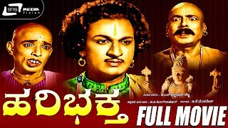 Hari Bhaktha -- ಹರಿ ಭಕ್ತ|Kannada Full HD Movie|FEAT.Dr Rajkumar,Pandaribai