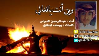 getlinkyoutube.com-شيلة وين انت يالغالي 2015 : أداء عبدالرحمن الدواس