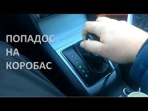 Как не попасть на ремонт АТ при покупке Skoda Octavia с пробегом